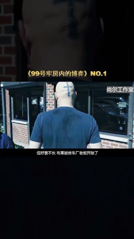 异星战场高清在线_说电影《99号牢房内的博弈》-说电影《99号牢房内的博弈》高清 ...